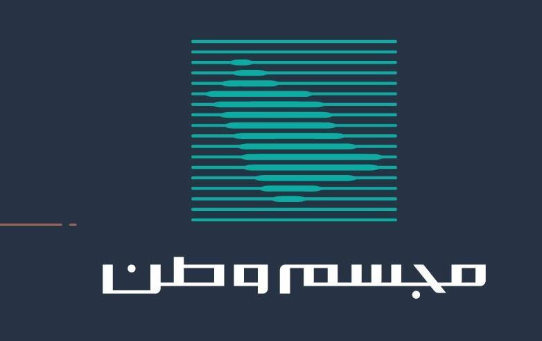 مسابقة مجسم وطن تعلن عن انطلاق الموسم الثالث.. النعيم: هذا الموسم سيشهد مجسم في مدينة الرياض