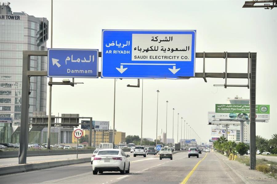 """طريق """"الرياض ـ الشرقية"""""""