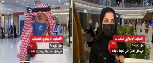 رأي الشارع السعودي في التجنيد الإجباري للشباب والاختياري للفتيات