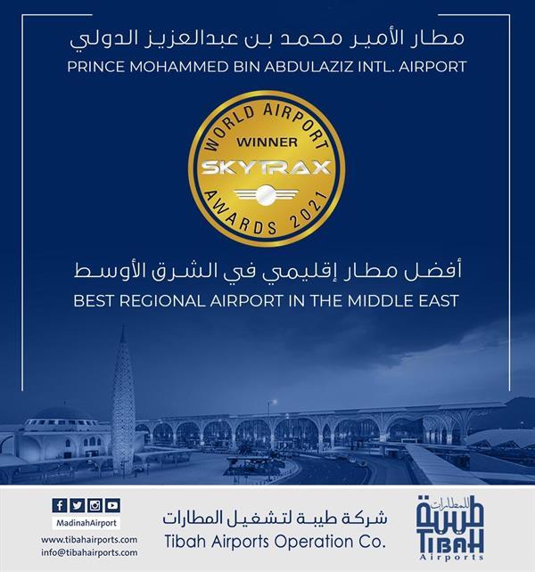 """""""مطار المدينة"""" يحصد جائزة """"أفضل مطار إقليمي في الشرق الأوسط"""""""