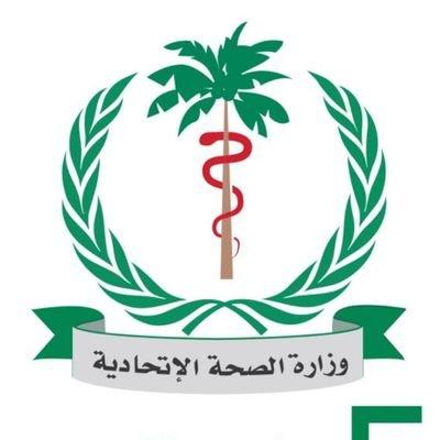 وزارة الصحة السودانية