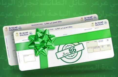 الخطوط السعودية تخفض أسعار تذاكرها الداخلية إلى 86 ريالاً في اليوم الوطني