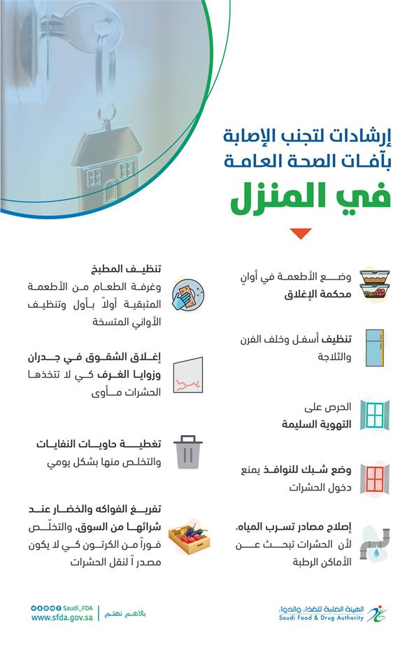 """""""الغذاء والدواء"""" تقدم 9 نصائح لحماية المنزل من آفات الصحة العامة"""