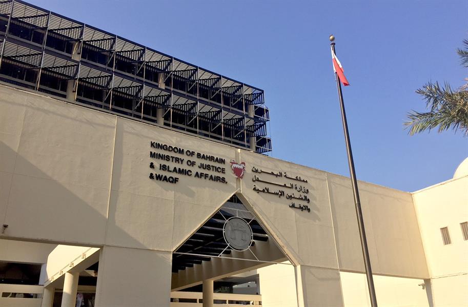المحكمة الكبرى الجنائية في البحرين