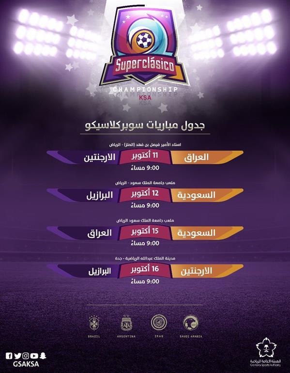 """إعلان الجدول الرسمي لمباريات البطولة الودية الدولية """"سوبر كلاسيكو"""" بالرياض"""