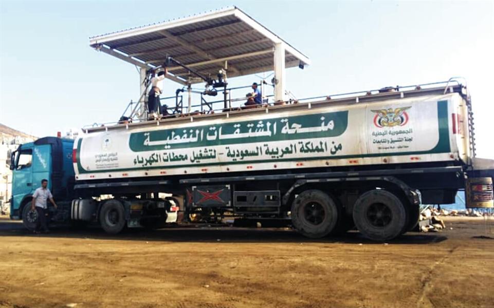 تشغيل محطات الكهرباء في المحافظات اليمنية