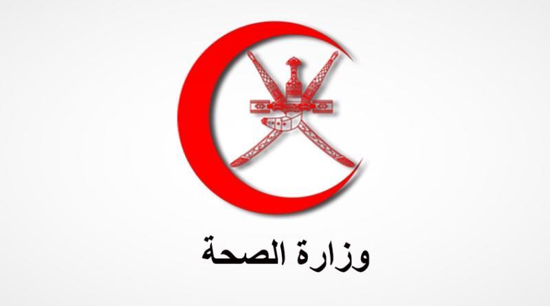 وزارة الصحة عمان