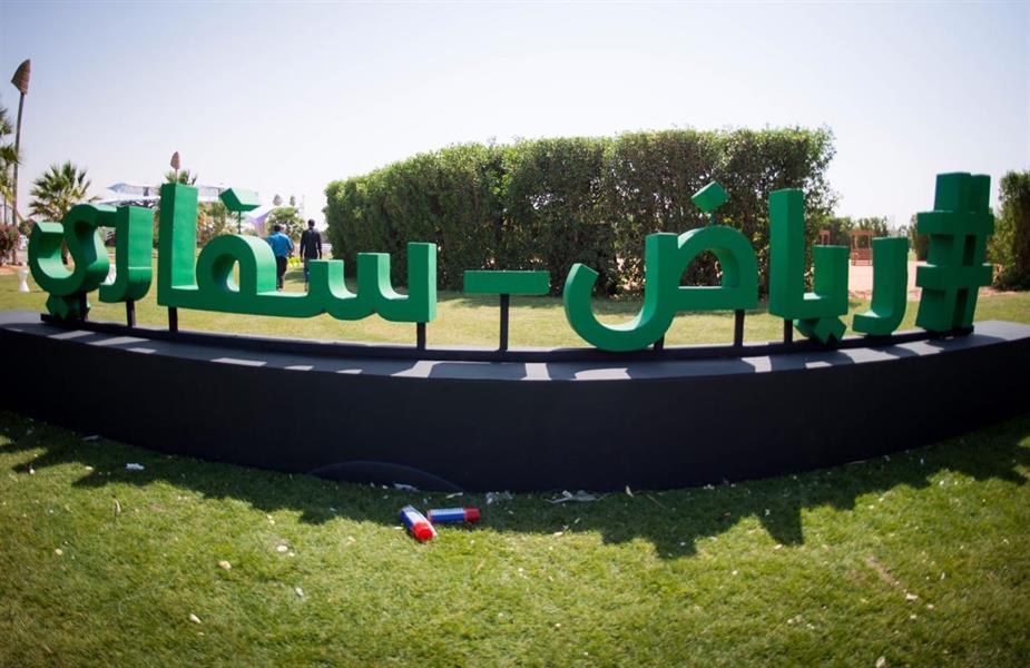 سفاري الرياض