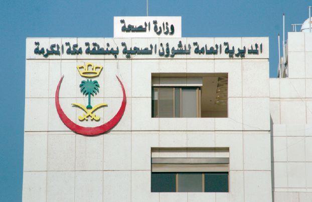 الشؤون الصحية بمنطقة مكة المكرمة