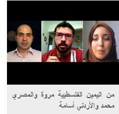 من اليمين الفلسطيية مروة والمصري محمد والأردني أسامة