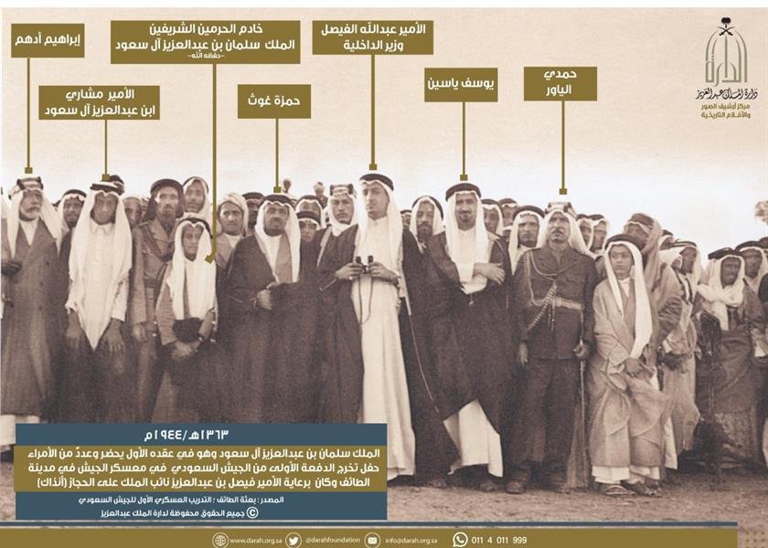 صورة نادرة لخادم الحرمين في تخريج أول دفعة من الجيش السعودي
