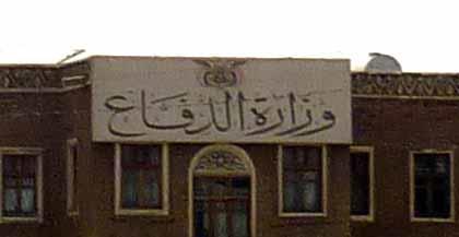 وزارة الدفاع اليمنية