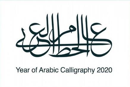 عام الخط العربي