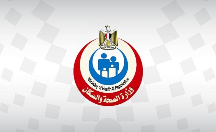 وزارة الصحة والسكان في مصر