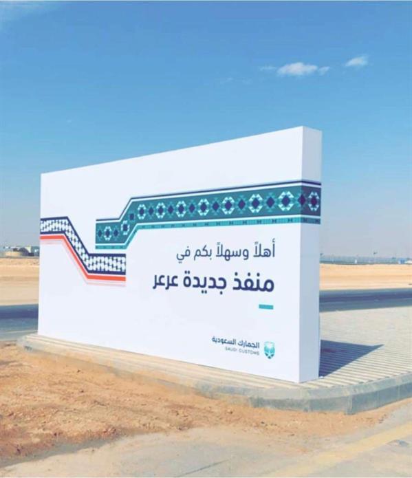 افتتاح منفذ جديدة عرعر الحدودي بين المملكة والعراق بعد إغلاقه 30 عاماً
