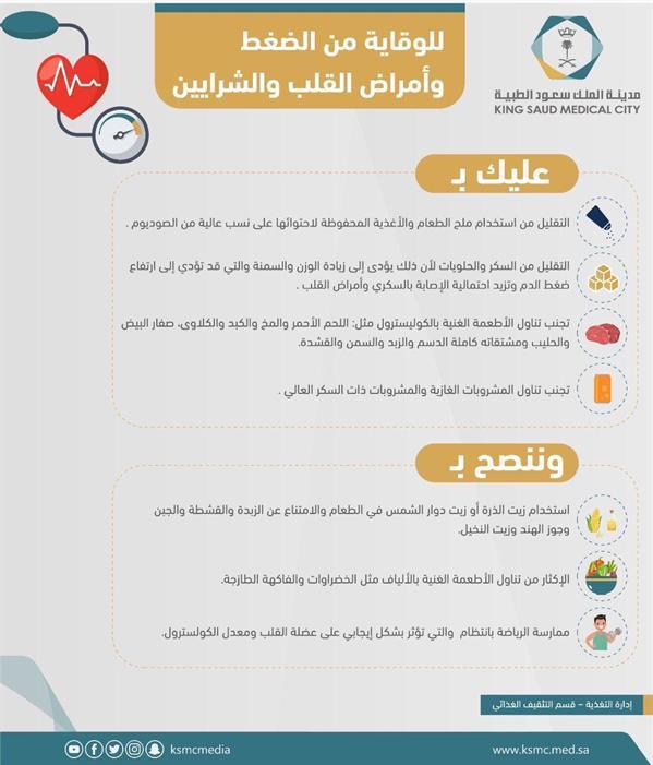 """للوقاية من أمراض الضغط والقلب والشرايين.. """"سعود الطبية"""" تنصح بهذه الأشياء"""