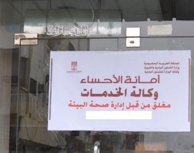 أمانة الأحساء تُغلق 79 منشأة.. وتوقف 148 عاملًا مخالفًا للأنظمة الصحية