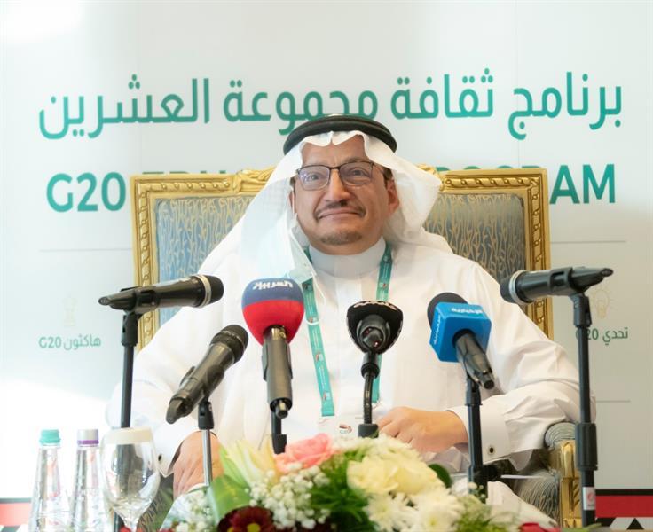 """رئاسة المملكة للعشرين ووزارة التعليم تطلقان """"برنامج ثقافة مجموعة العشرين"""""""