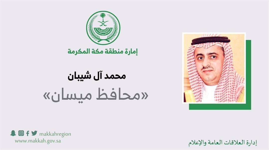 تكليف محمد آل شيبان محافظاً لميسان