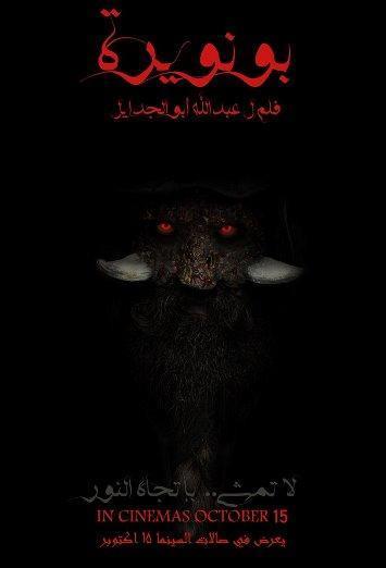 """""""بونويرة"""".. اليوم بدء عرض أول فيلم رعب سعودي بتمويل ذاتي ووجوه جديدة"""