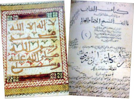 أجزاء من مخطوطات نادرة في مكتبة الأزهر الشريف