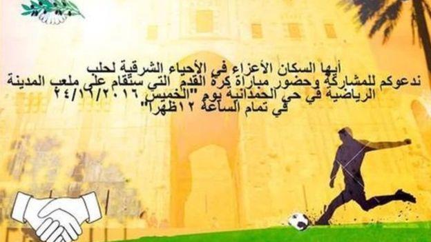 أرسلت رسائل اليكترونية لعناصر المعارضة لحضور مباراة في ملعب الحمدانية بحلب