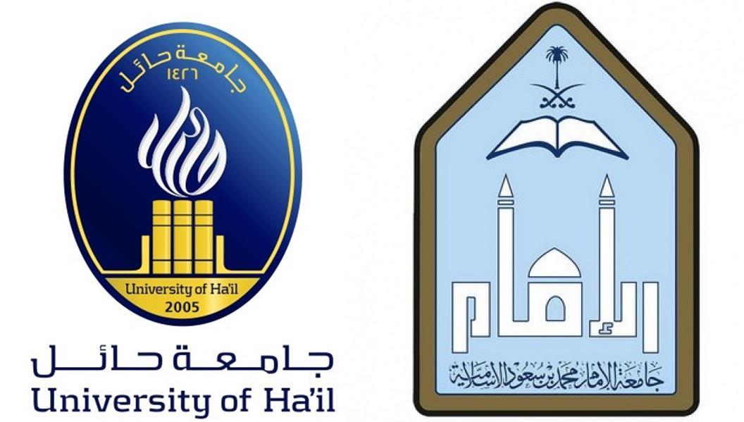 جامعتا الإمام محمد بن سعود الإسلامية وحائل