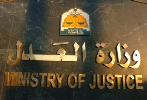 """""""العدل"""" تضيف خدمات جديدة وتحدث آلية التقدم بالطلبات وتقلص الحاجة لدخول المحاكم"""