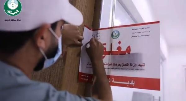 ضبط 45 منشأة مُخالفة تعمل بدون ترخيص نظامي في الرياض