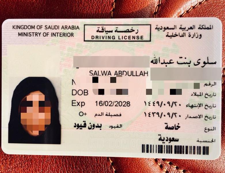 مواطنات ينشرن صور رخص القيادة بعد تسلمها اليوم من المرور