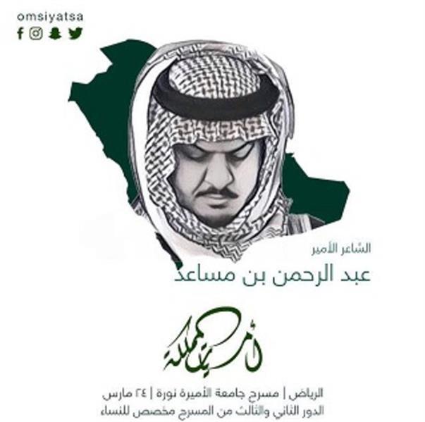 """""""عبدالرحمن بن مساعد"""" يقص شريط أمسيات المملكة.. الجمعة"""