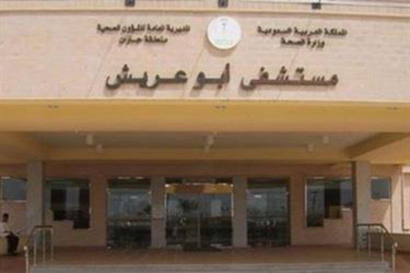 مستشفى أبو عريش العام