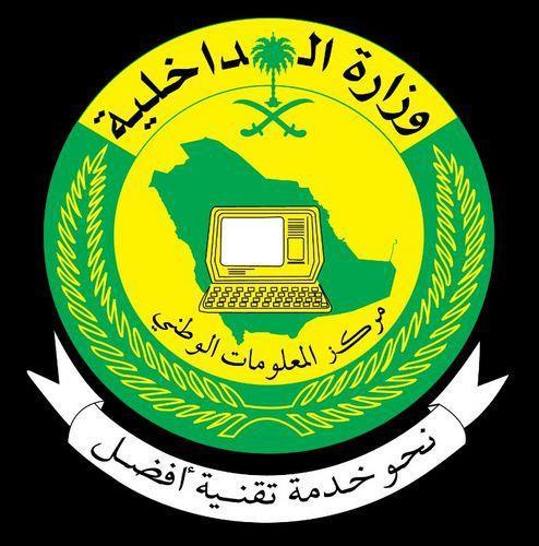 مركز المعلومات الوطني