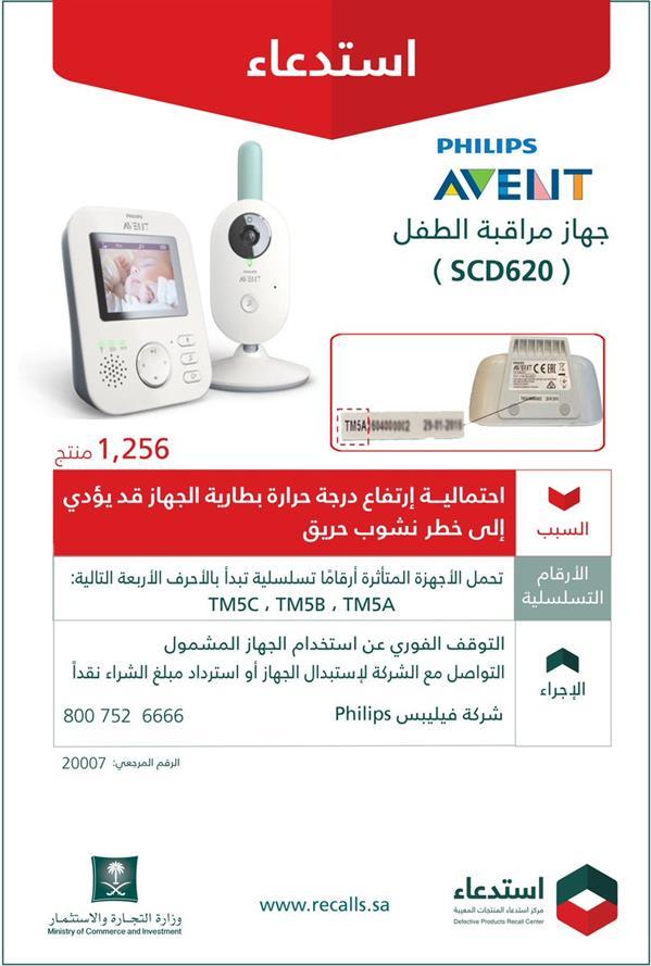 """""""التجارة"""" تدعو للتوقف الفوري عن استخدام جهاز لمراقبة الطفل"""