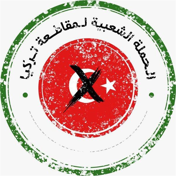 """أسواق """"بندة"""" و""""الدانوب"""" تنضم لحملة مقاطعة المنتجات التركية"""