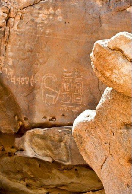 عرف على نقش رمسيس الثالث الأثري المكتشف بالقرب من تيماء