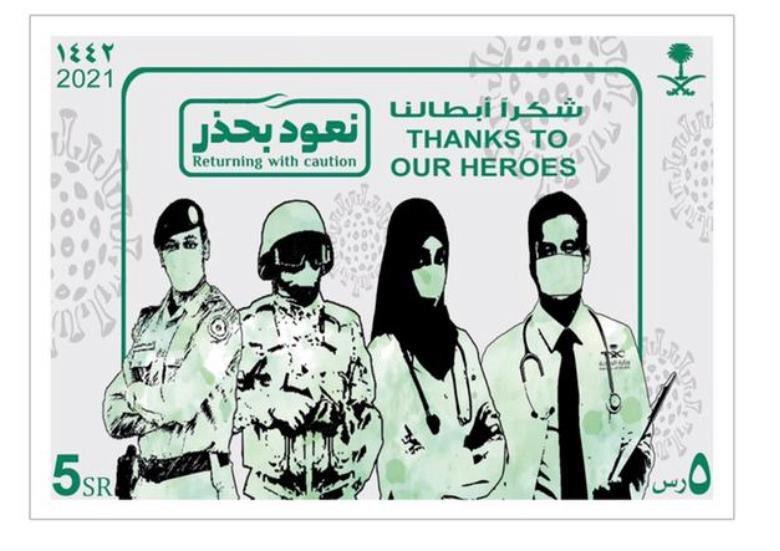 """تقدير لجهودهم خلال جائحة """"كورونا"""".. """"البريد السعودي"""" يصدر طابعاً بعنوان """"شكراً أبطالنا"""""""