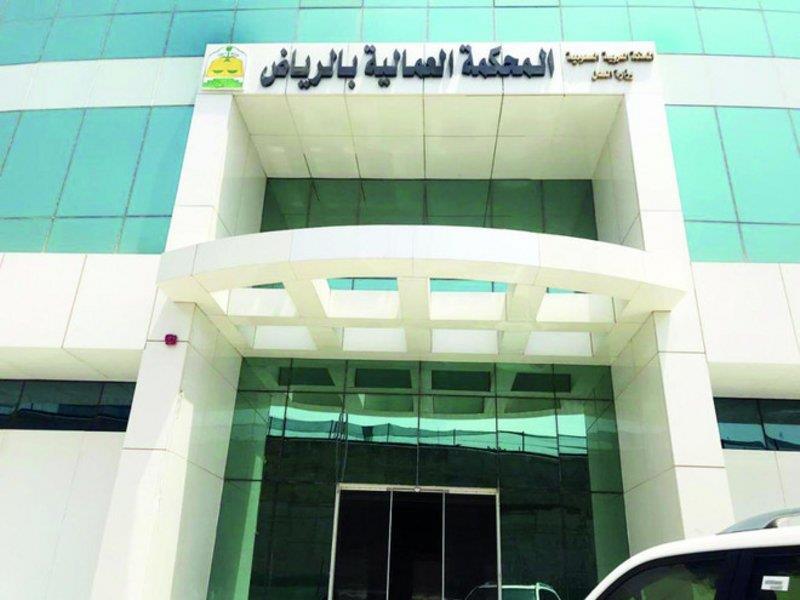 المحكمة العمالية الرياض تلزم شركة 5615fa17-5c77-4ca6-a