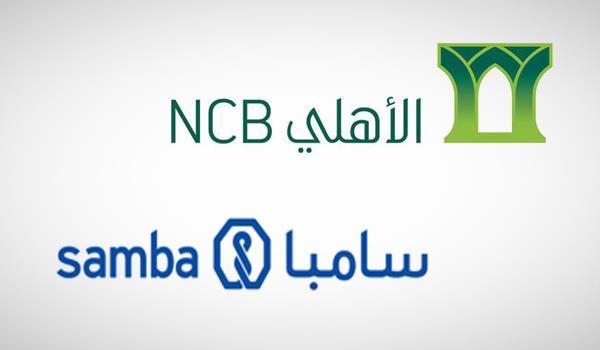 """الأهلي وسامبا يندمجان رسميًا تحت اسم """"البنك الأهلي السعودي"""""""