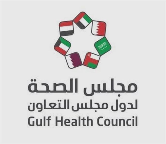 مجلس الصحة لدول التعاون الخليجي