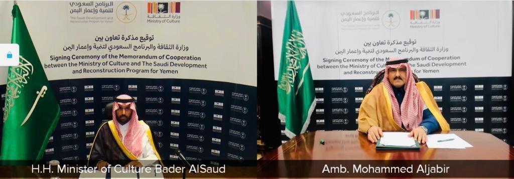 """مذكرة تعاون بين """"الثقافة"""" و""""البرنامج السعودي لإعمار اليمن"""" لحماية الآثار والإرث الثقافي اليمني"""