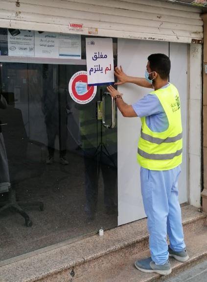 أمانة جدة تغلق 181 منشأة خالفت التدابير الوقائية