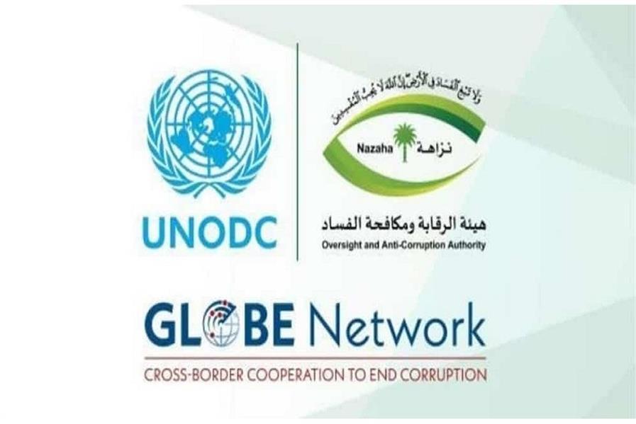 شبكة دولية لمكافحة الفساد
