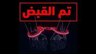 """""""الأمن العام"""" يستعرض عدداً من الجرائم التي ألقي القبض على مرتكبيها خلال الأيام الماضية"""