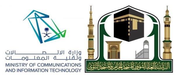 وزارة الاتصالات ورئاسة الحرمين