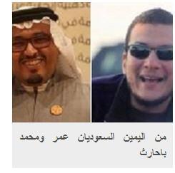من اليمين السعوديان عمر ومحمد باحارث