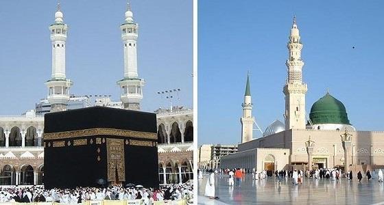 الرئاسة العامة لشؤون المسجد الحرام والمسجد النبوي
