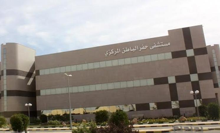 مستشفى حفرالباطن