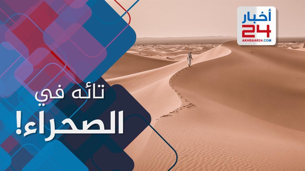 الضياع في الصحراء