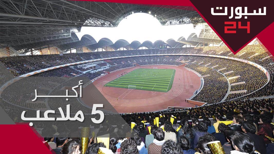 الملعب الأكبر بالعالم